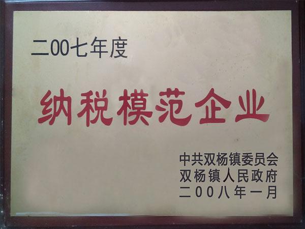 山东万博manbetx官网登录科技有限公司